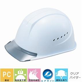 谷沢製作所 タニザワ ST#1610-JZV エアライト 通気口付 透明ひさし