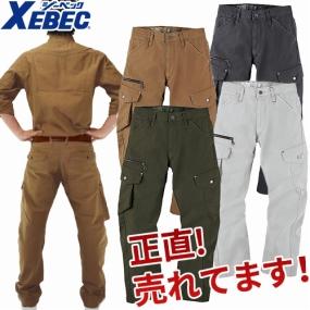 ジーベック XEBEC 2143 カーゴパンツ 綿100%