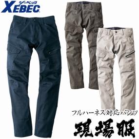 作業服 カーゴパンツ ジーベック XEBEC 現場服ストレッチカーゴ 2283