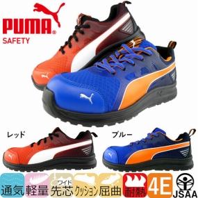 PUMA プーマ 安全靴 ジャパンモデル マラソン Marathon