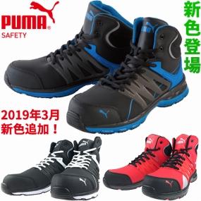 PUMA プーマ 安全靴 ヴェロシティ 2.0 VELOCITY 2.0 ハイカット(2019年新カラー登場)