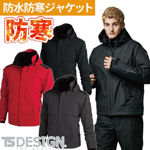 藤和 TS Design メガヒート防水防寒ジャケット 18226 防寒ジャンパー