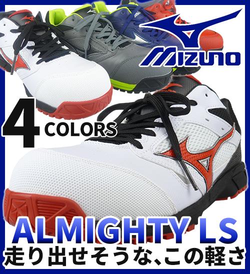 おすすめ商品 作業靴