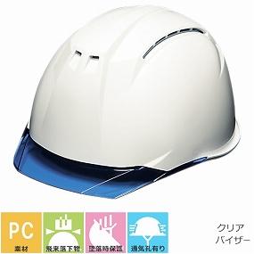 DICヘルメット AP11-CW型HA6E2-A11式 通気口付 シールド無し