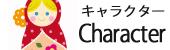 character(キャラクター)
