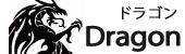 dragon(ドラゴン)