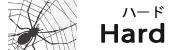 hard(ハード)