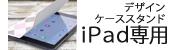 ipad(アップル専用)