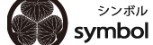 symbol(シンボル)