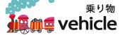 vehicle(乗り物)
