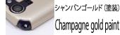 シャンパンゴールド