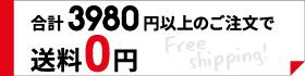 11,000円(税込)以上のご注文で送料0円