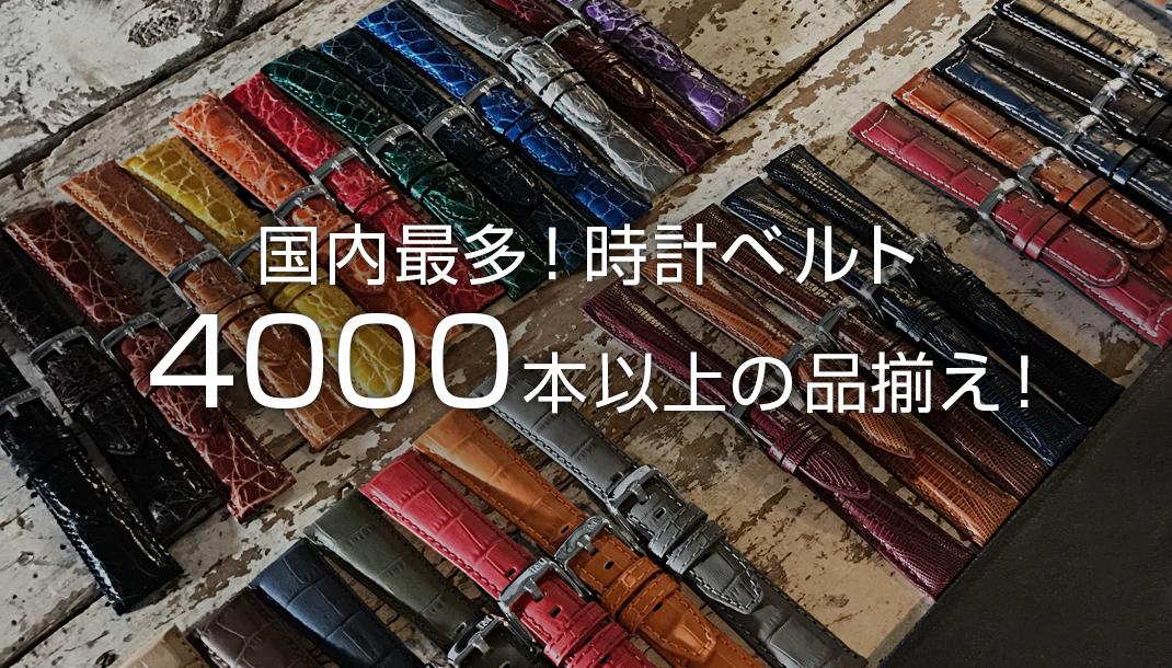 国内最多!時計ベルト 4000本以上の品揃え!