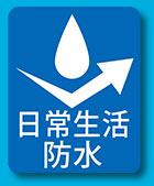 日常生活防水