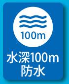 水深100m防水