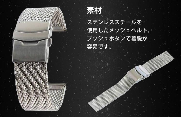 ステンレススチールを使用したメッシュベルト。プッシュボタンで着脱が容易です。