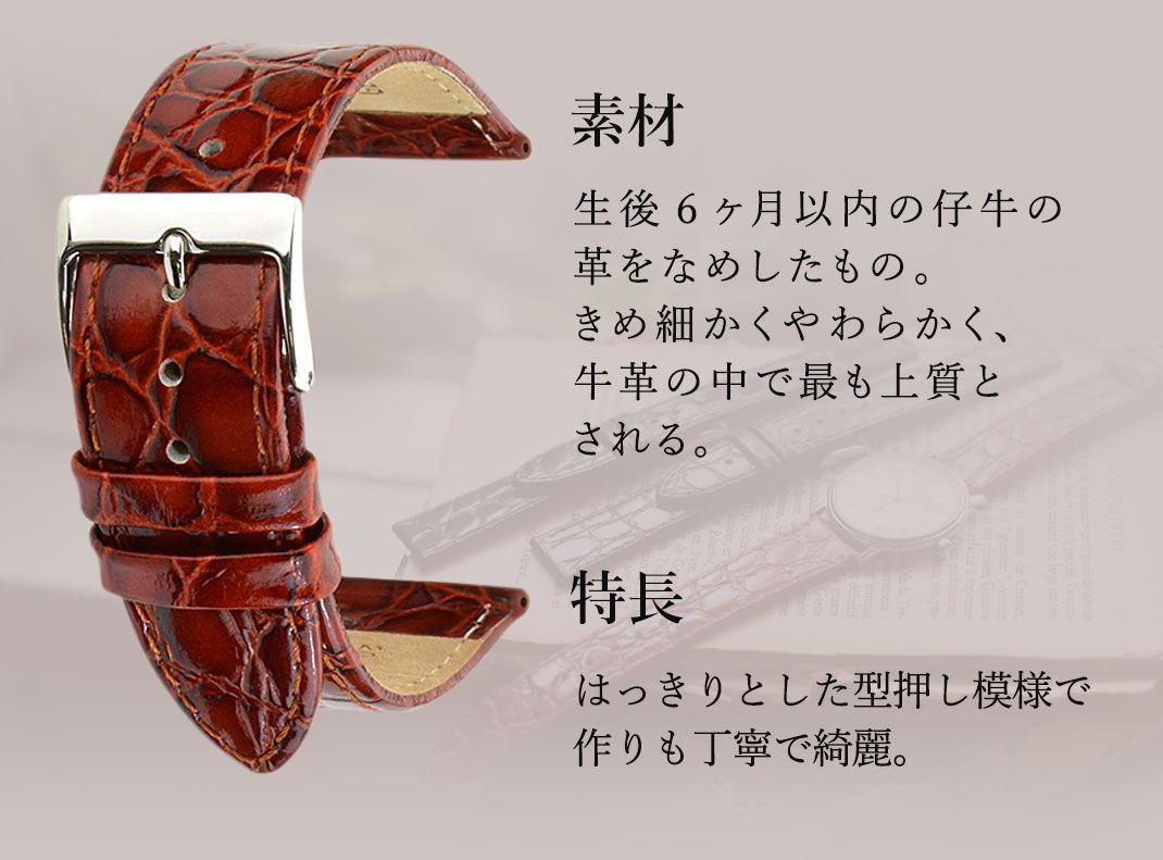 はっきりとした型押し模様で作りも丁寧で綺麗。