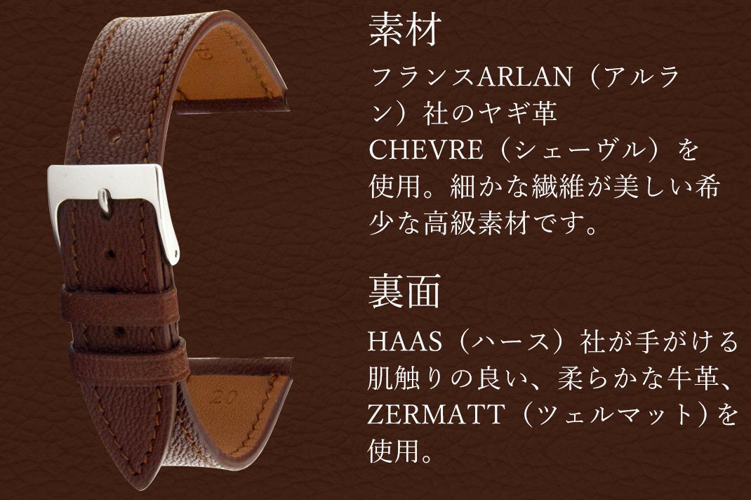 フランスARLAN社のヤギ革CHEVRE(シェーヴル)を使用。細かな繊維が美しい希少な高級素材です。