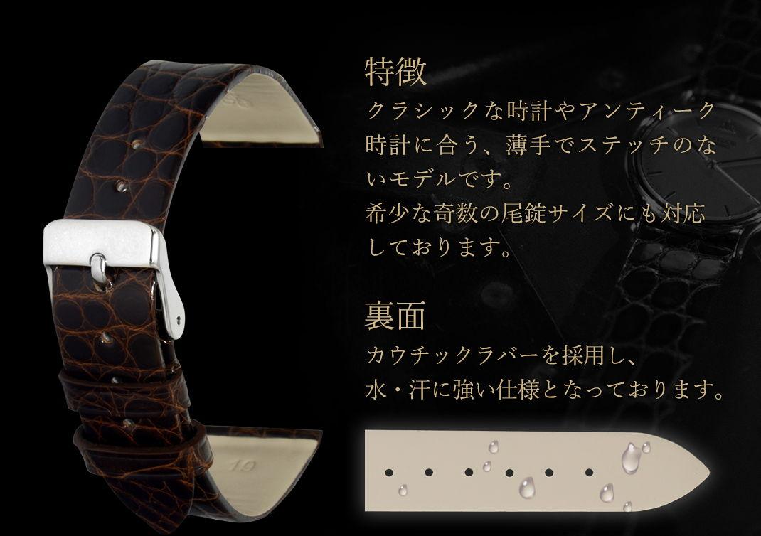 カシス時計ベルト RIOM C (リオンシー)