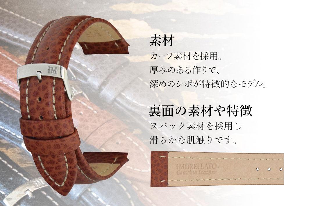 モレラート時計ベルト KUGA(クーガ)