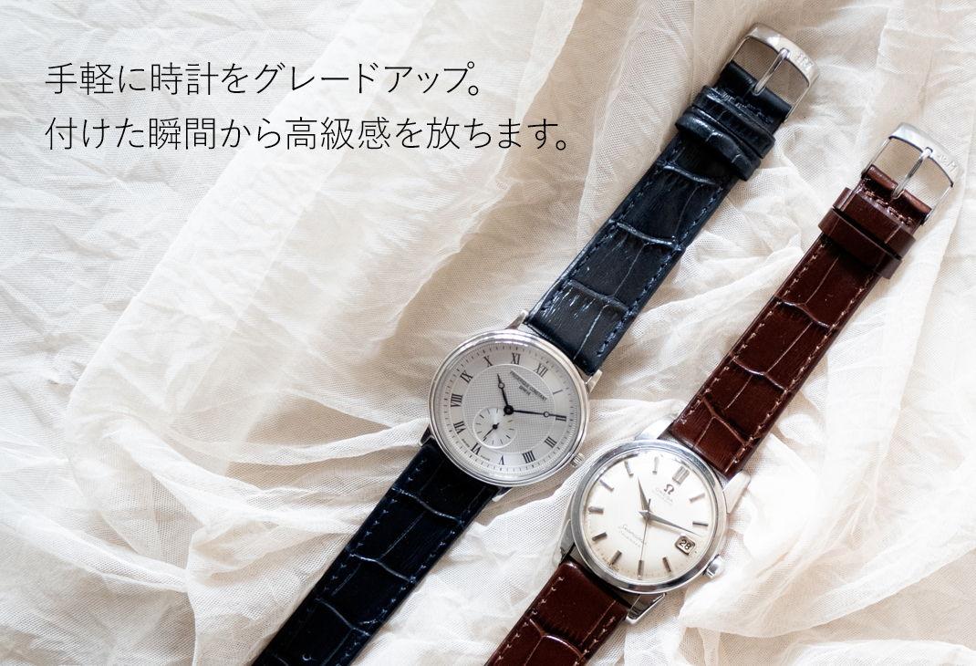 手軽に時計をグレードアップ。付けた瞬間から高級感を放ちます。