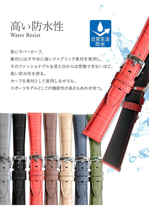 高い防水性 water resist