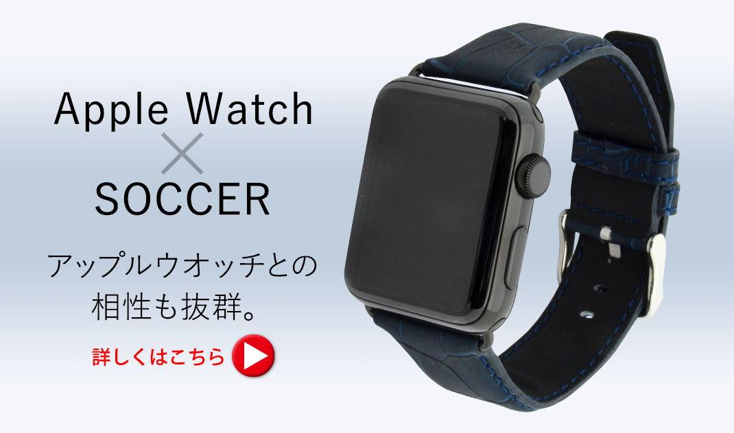 Apple Watch × SOCCER アップルウォッチとの相性も抜群
