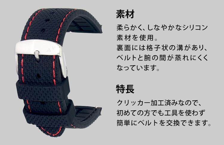 柔らかく、しなやかなシリコン素材を使用。裏面には格子状の溝があり、ベルトと腕の間が蒸れにくくなっています。