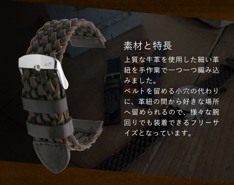 上質な牛革を使用した細い革紐を手作業で一つ一つ編み込みました。