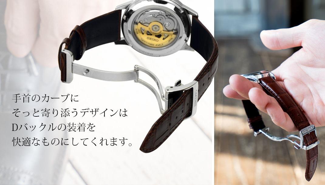 手首のカーブにそっと寄り添うデザインはDバックルの装着を快適なものにしてくれます。 Dark Brown (034)