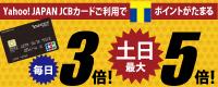Yahoo! JAPAN JCBカードご利用で毎日3倍!土日は最大5倍!