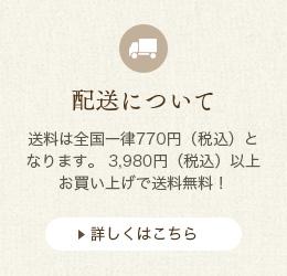 3980円_配送について