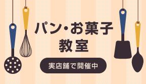 パン・お菓子教室 実店舗で開催中