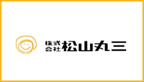 株式会社松山丸三