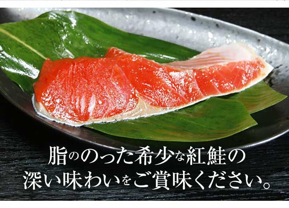 脂の乗った紅鮭