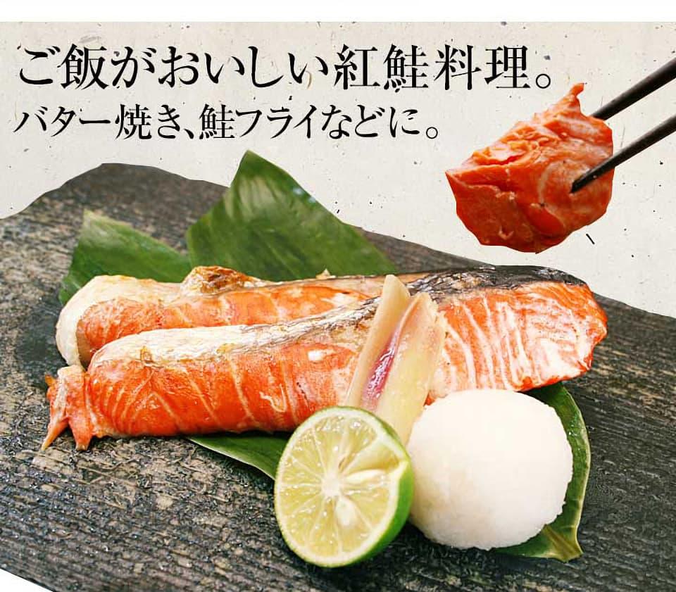 ご飯がおいしい紅鮭料理