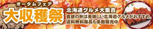 2020 秋の大収穫祭