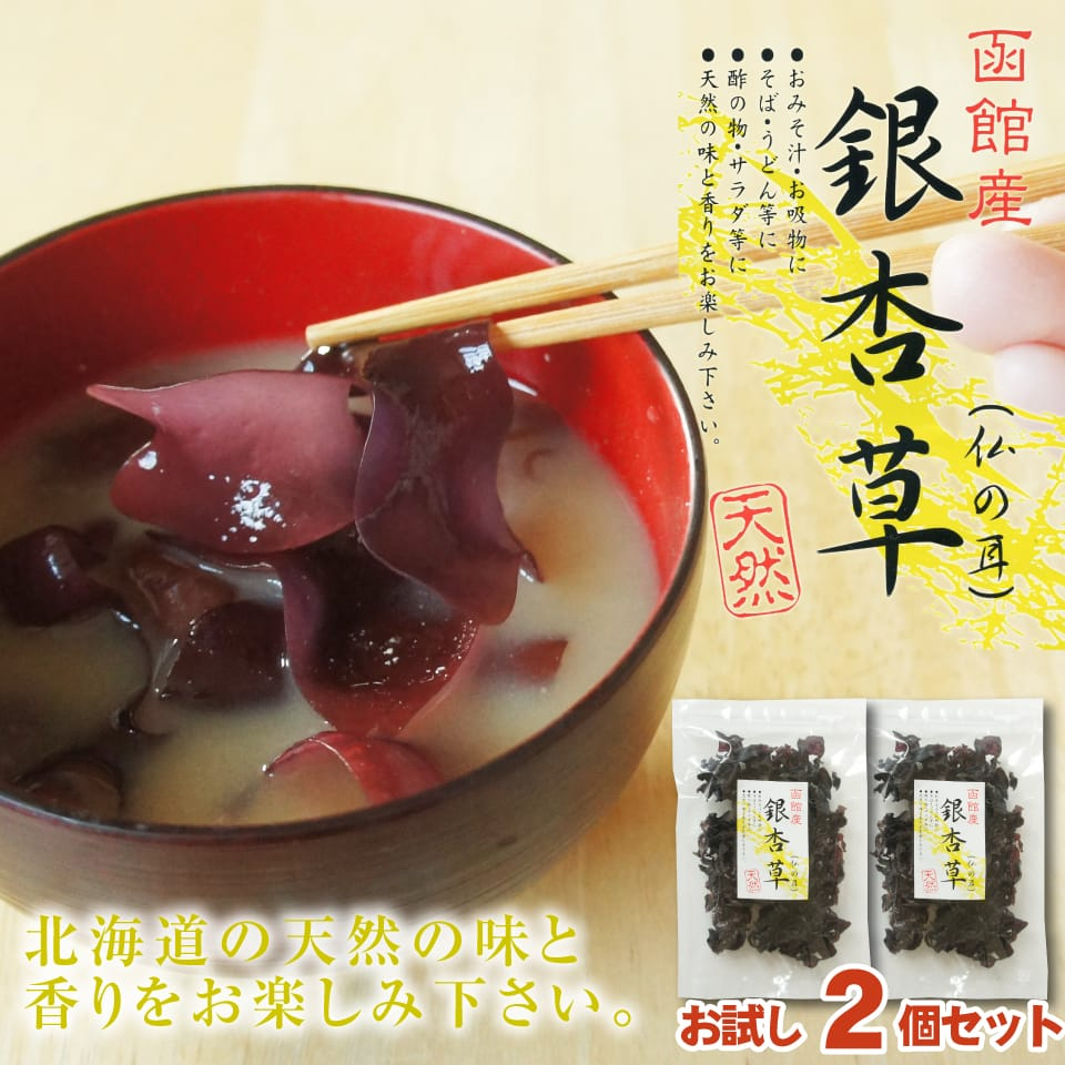 函館産銀杏草 3個セット