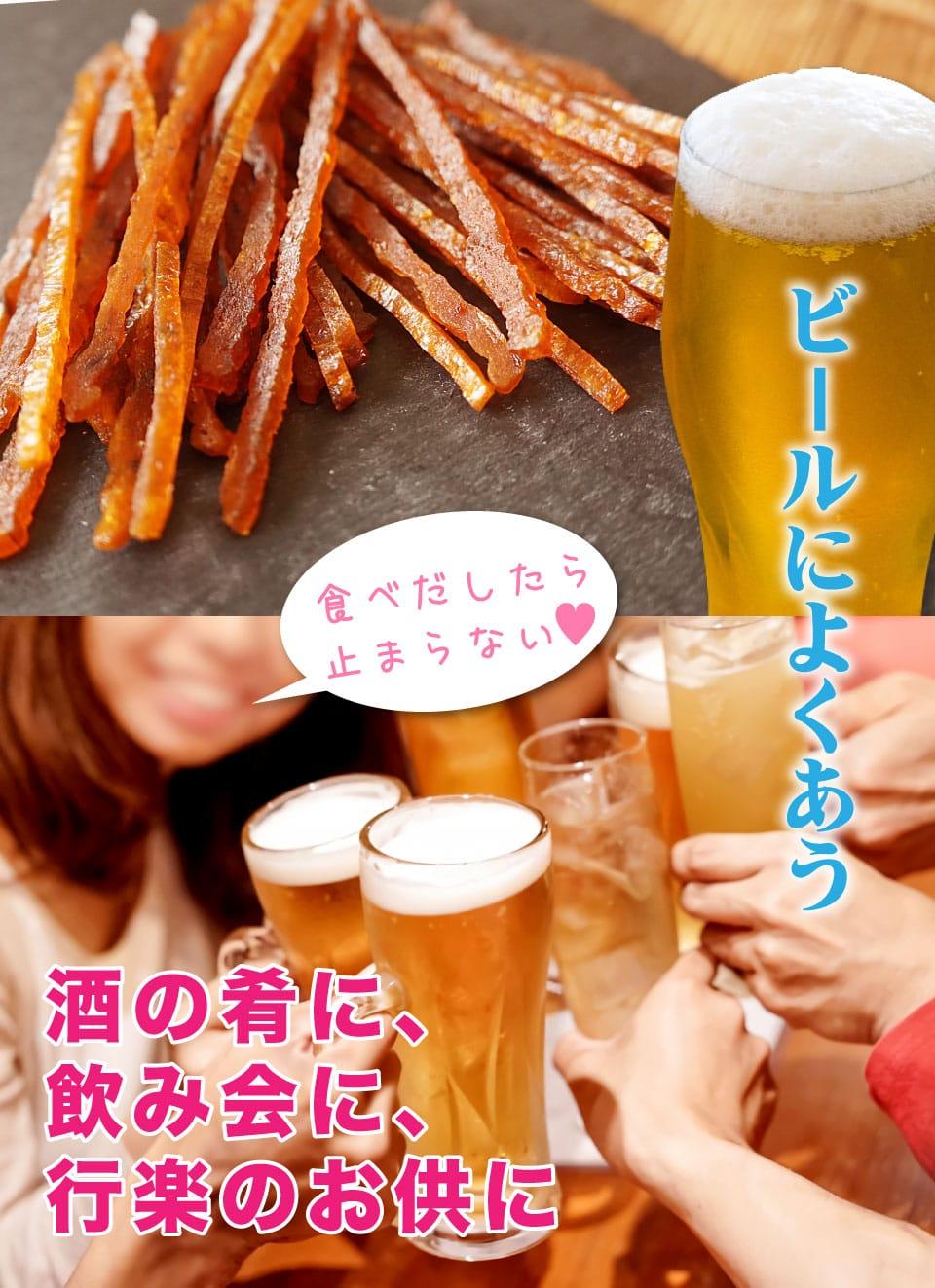 ビールによくあう