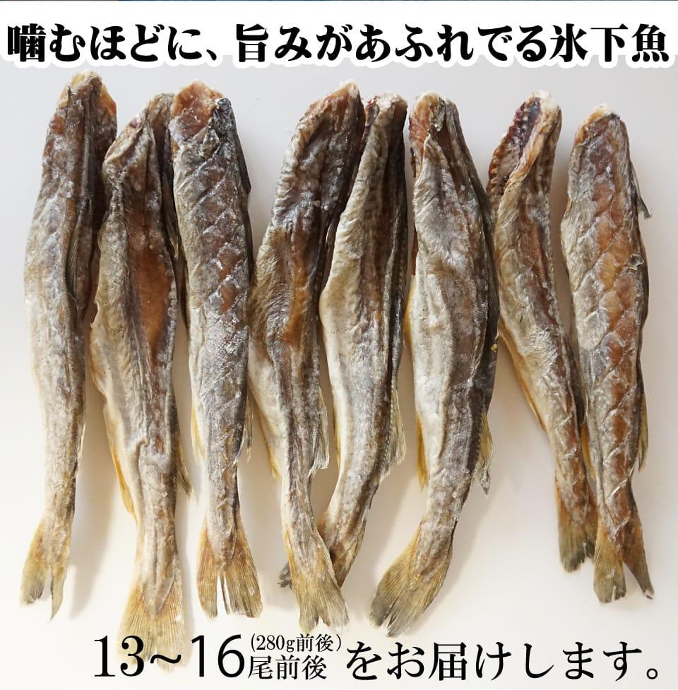 氷下魚の食べ方