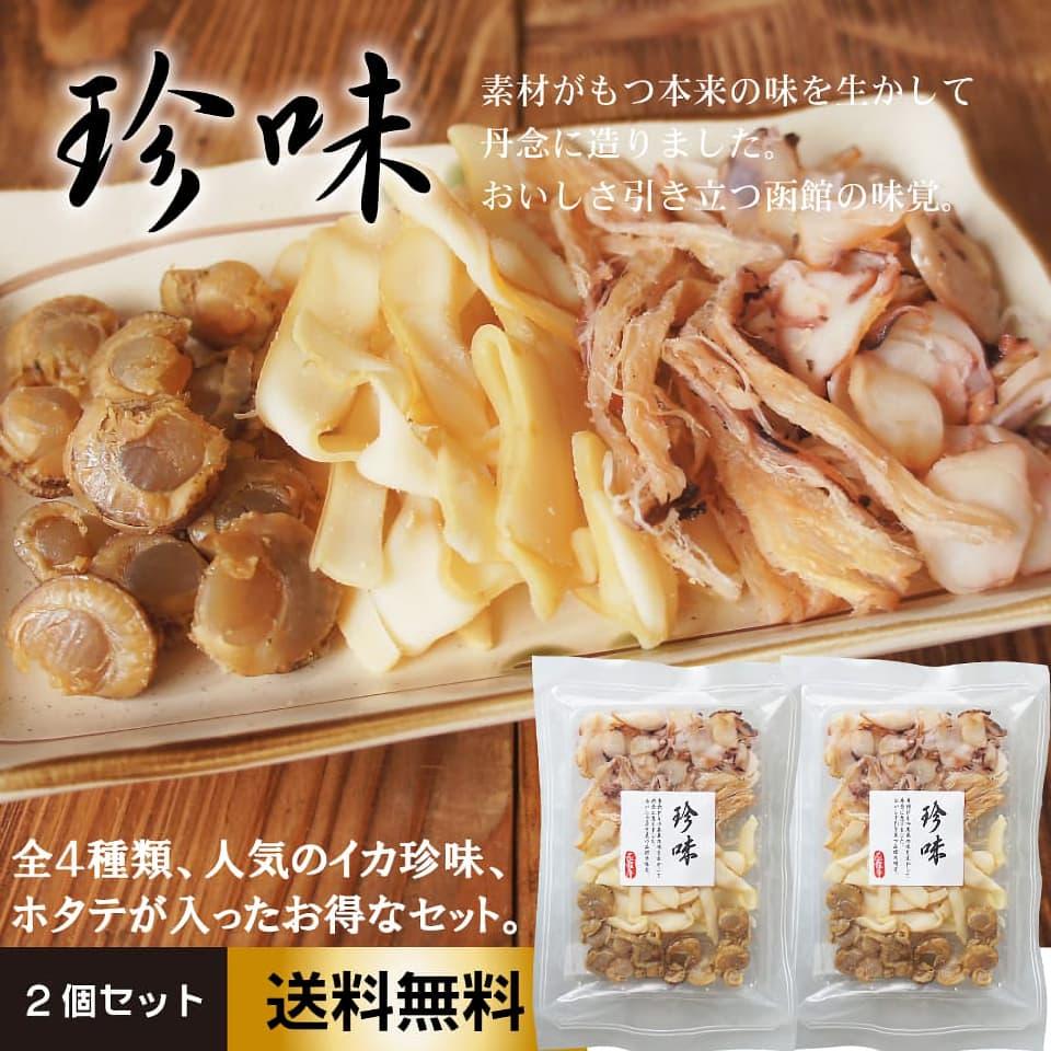 4種類の人気イカ珍味が入った、お得な珍味セット。