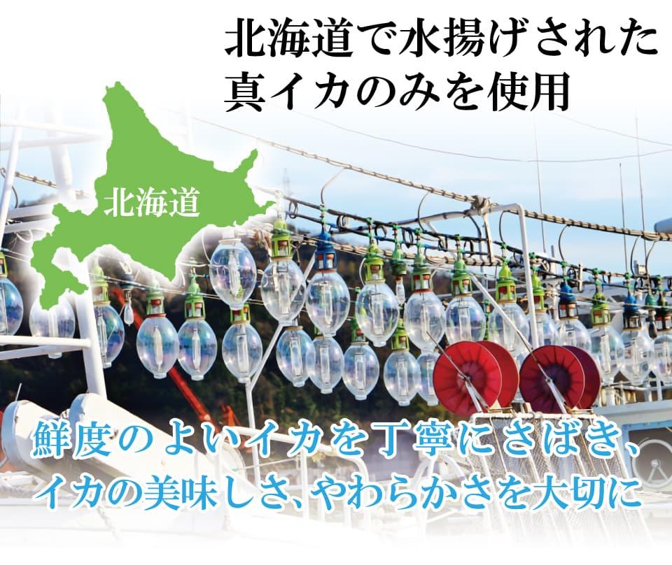 北海道産真イカを使用
