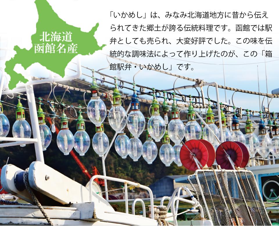 北海道函館名物