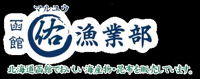 函館マルユウ漁業部