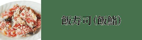 飯鮨(飯寿司)