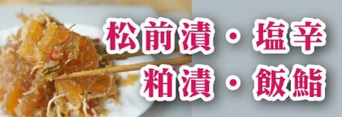 松前漬・塩辛・粕漬・飯寿司