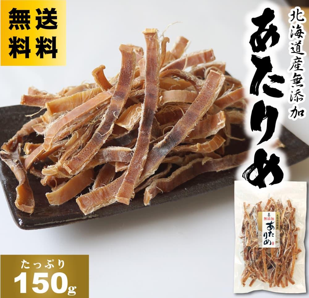 北海道産 無添加あたりめ 150g
