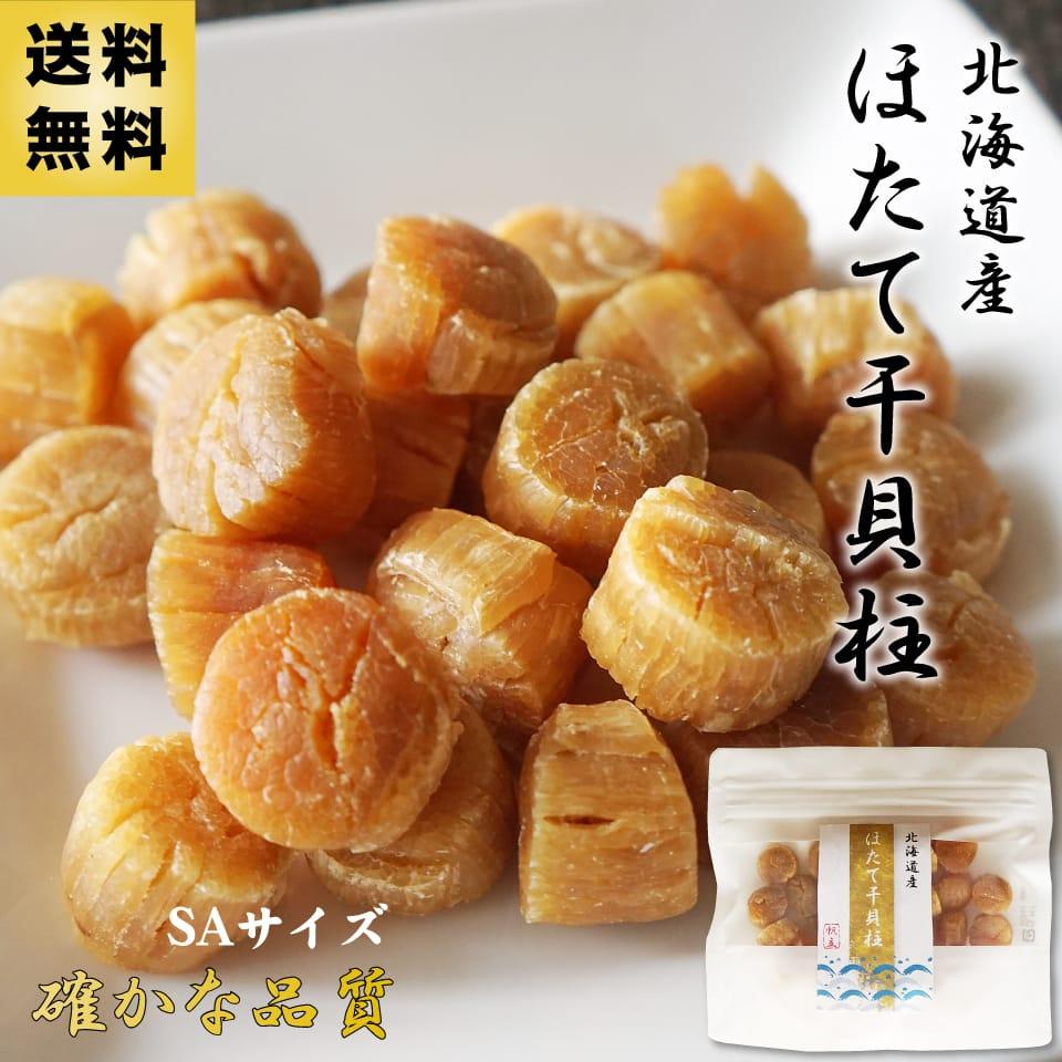 北海道産干帆立貝柱