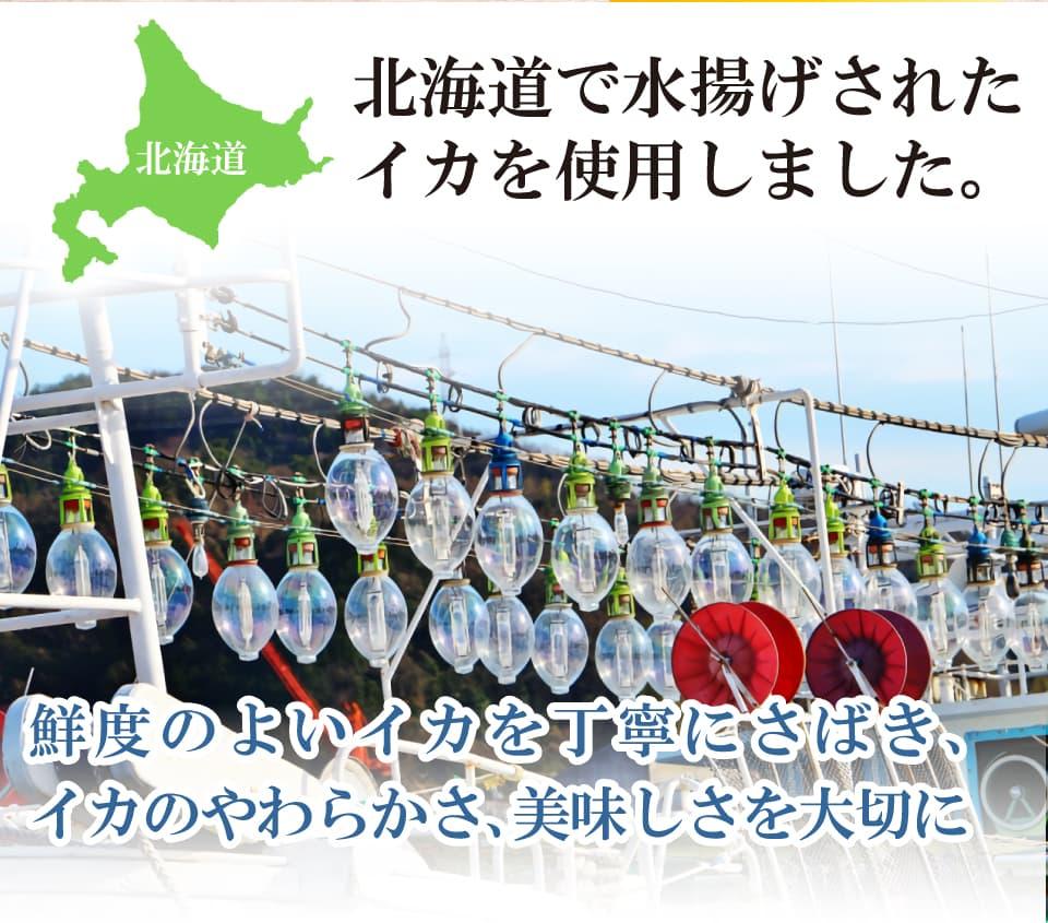 北海道産のイカを使用