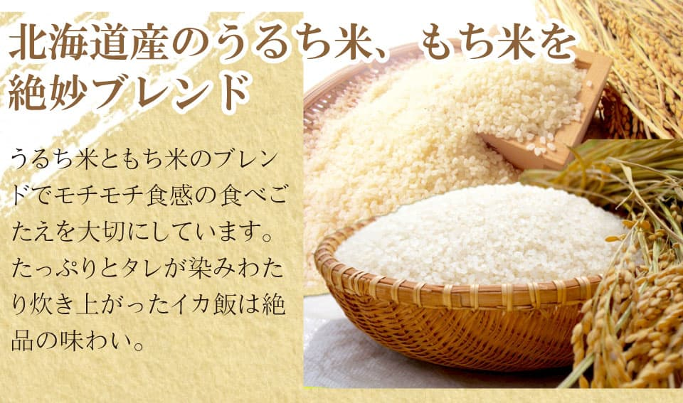 もちこめ、うるち米をブレンド